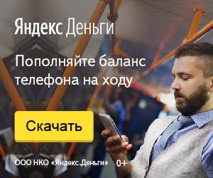 Яндекс.Деньги (Android)