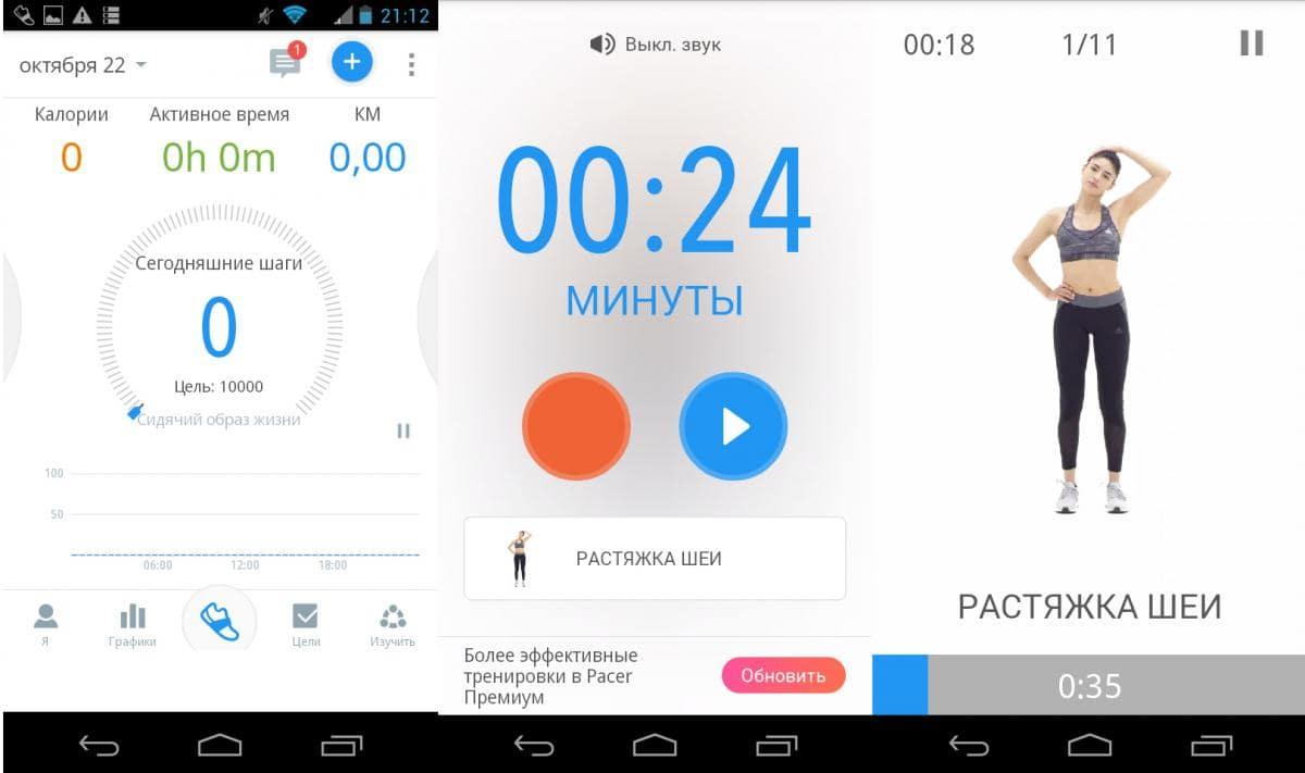 Лучшие приложения для измерения физической активности