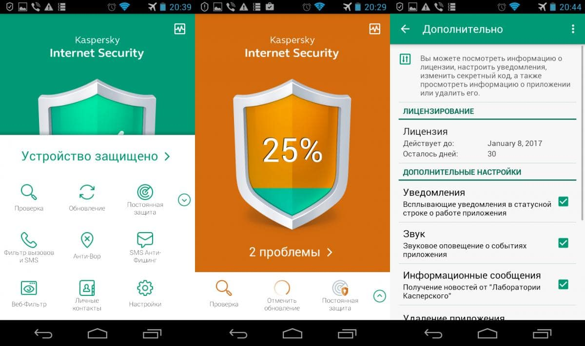 Kaspersky Antivirus & Security для андроид