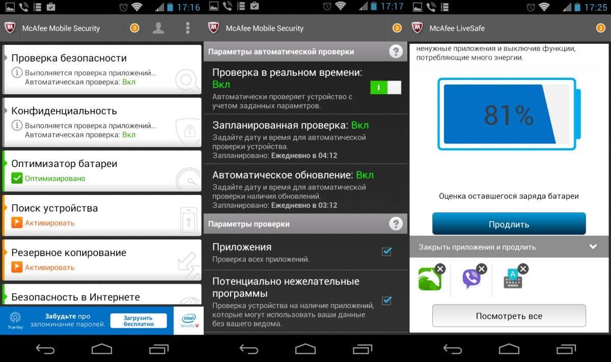 Подборка антивирусных приложений для Android. Часть 6