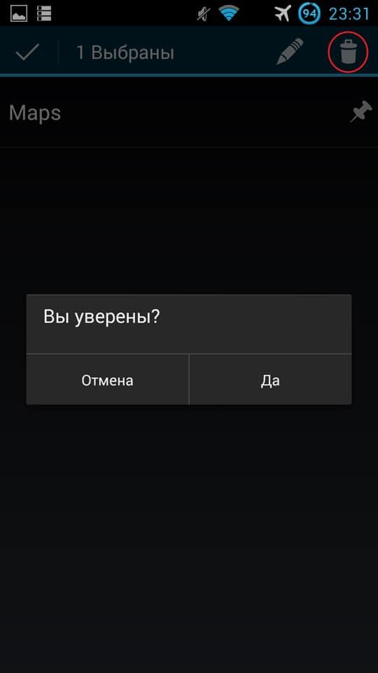 Перенос кэша на карту памяти на андроид - скриншот