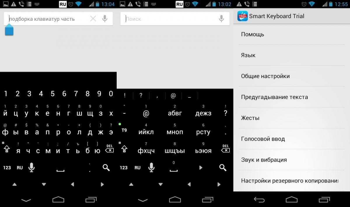 Подборка клавиатур для ввода текста. Часть 2