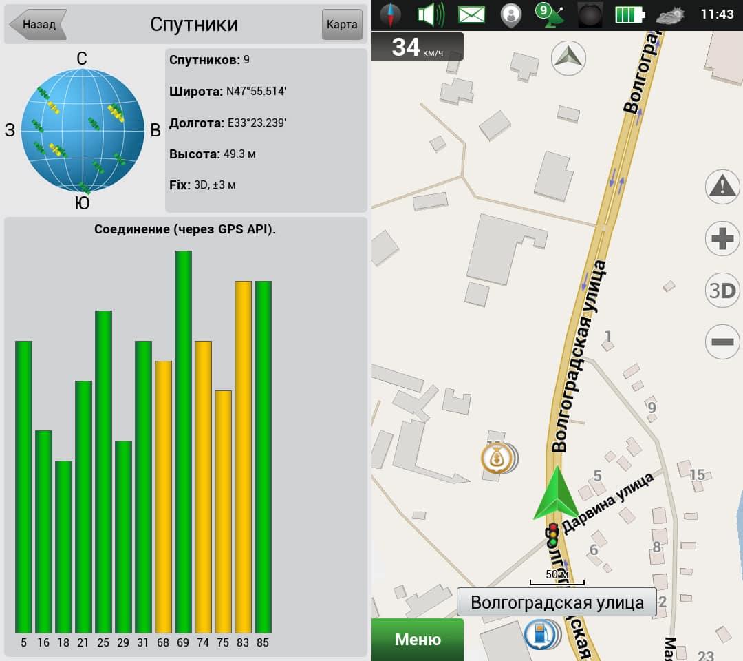 Что такое навигация, её виды и как ею пользоваться в своем смартфоне\планшете