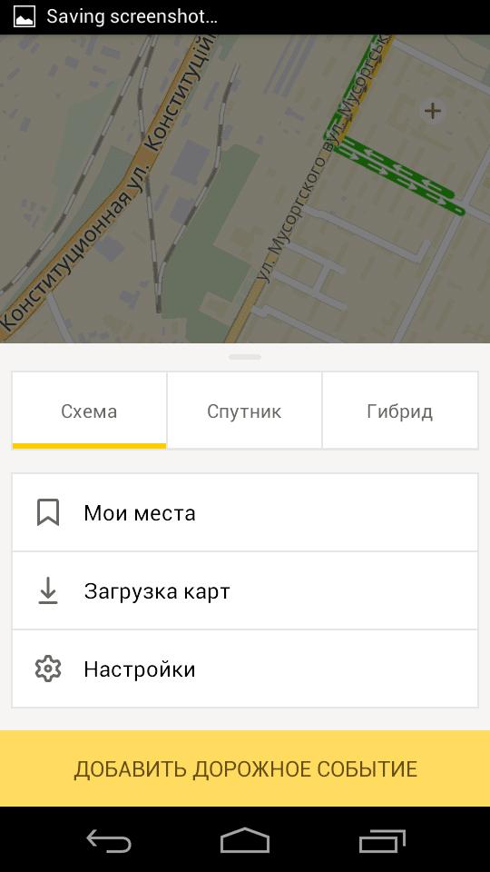 Подборка 5 приложений для офлайн навигации