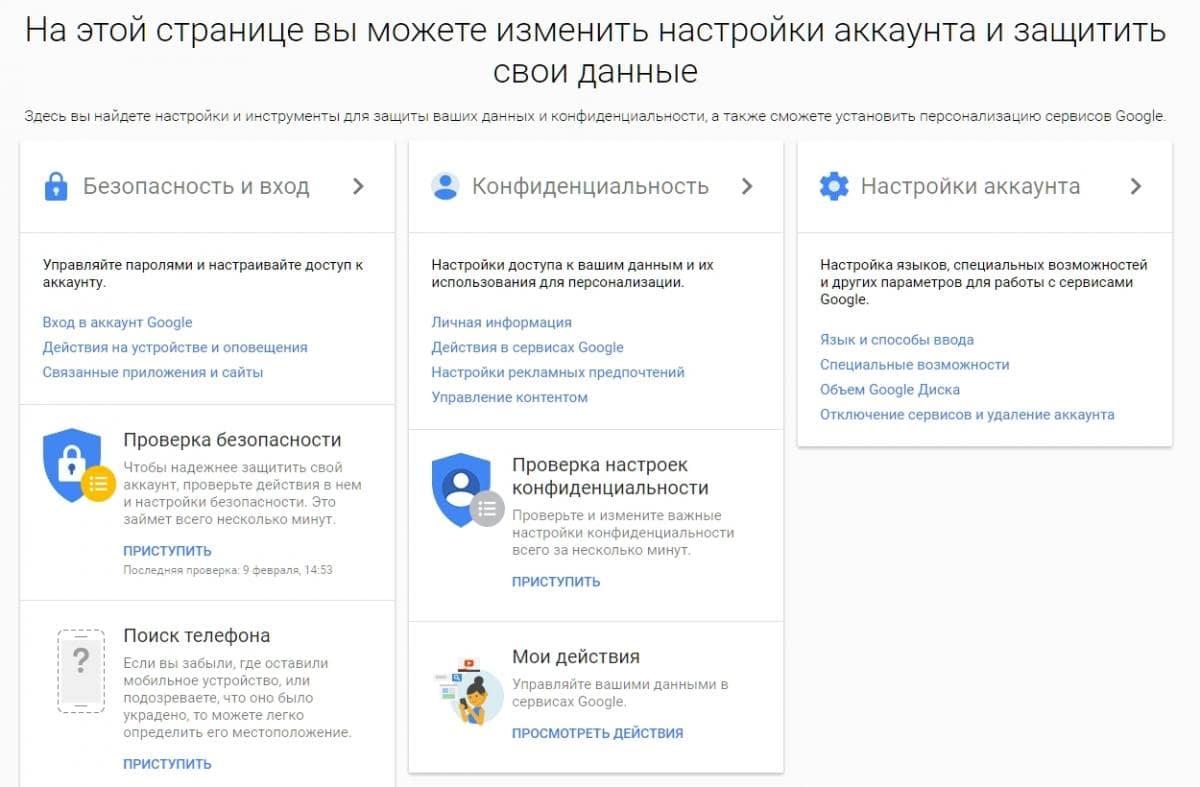 Удаление личной информации, собранной Google