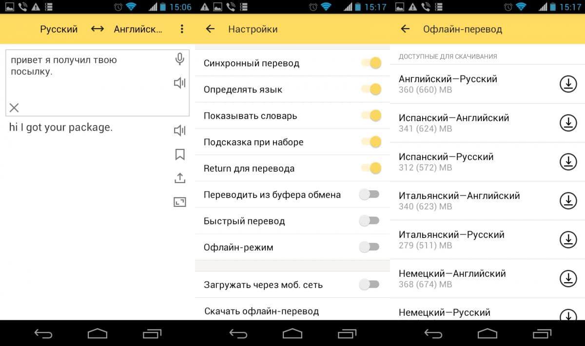 Подборка приложений для перевода текста
