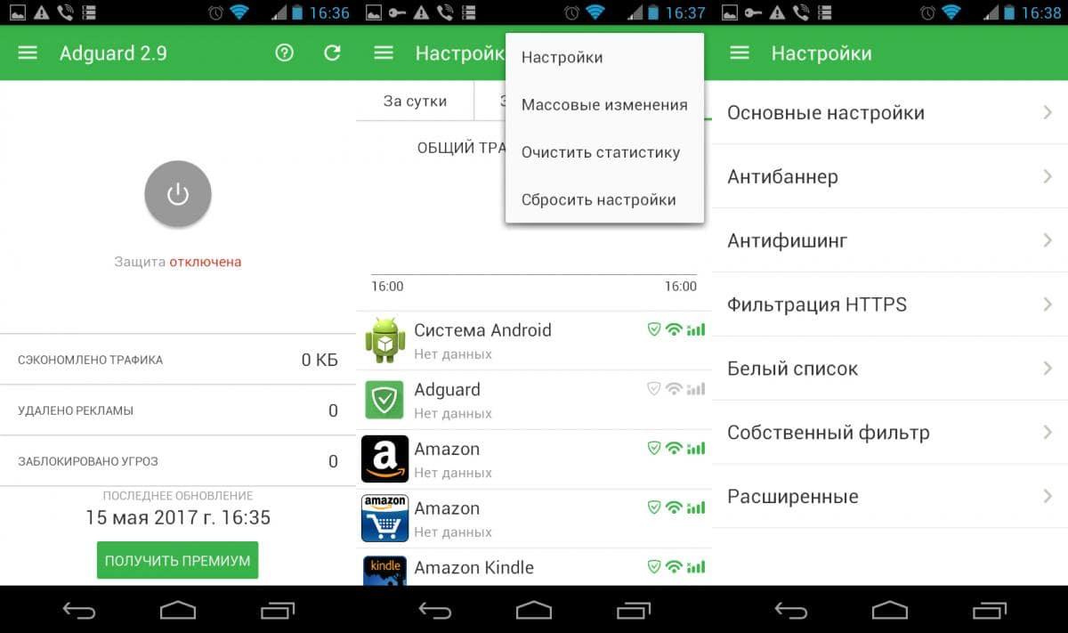 Лучшие приложения для блокировки рекламы на Android
