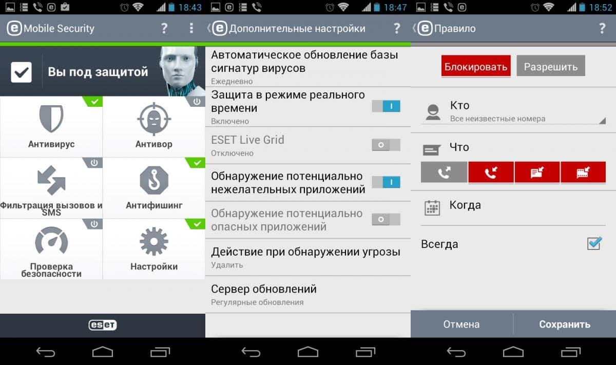 Подборка антивирусных приложений для Android. Часть 1