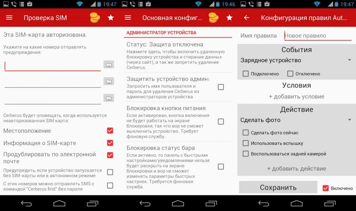 Как найти утерянный Android смартфон или планшет