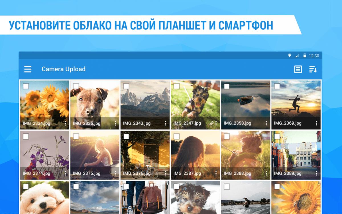 Облако Mail Ru