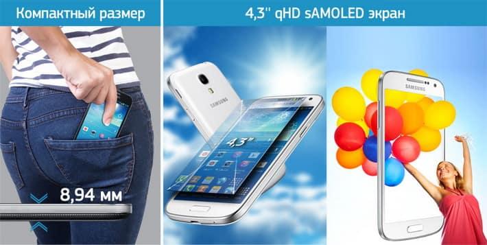 Samsung Galaxy S4 mini (Plus)