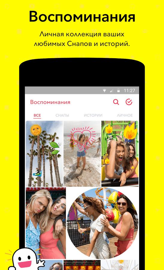 Snapchat 5