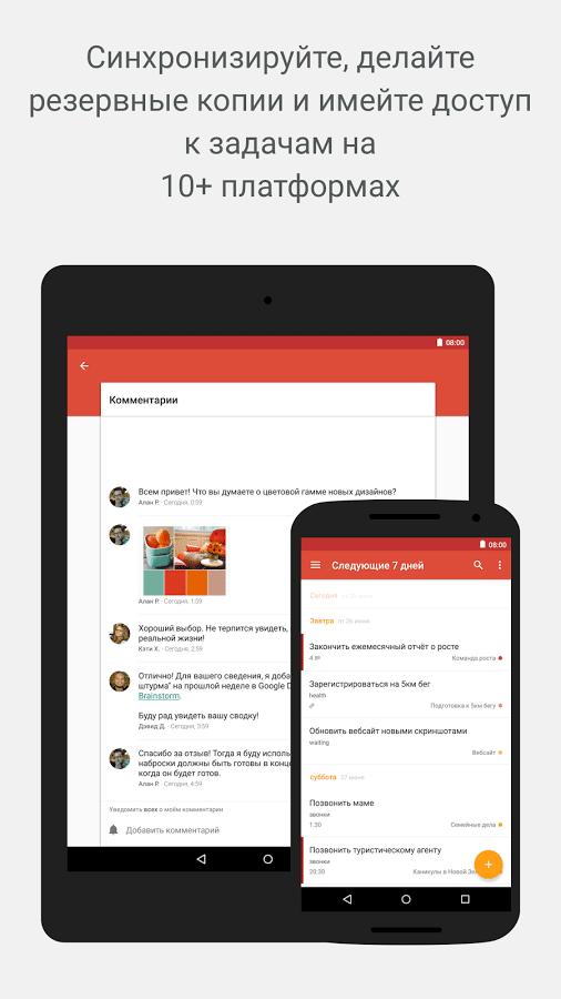 Скачать приложение органайзер для андроид бесплатно программы оцифровки графиков скачать