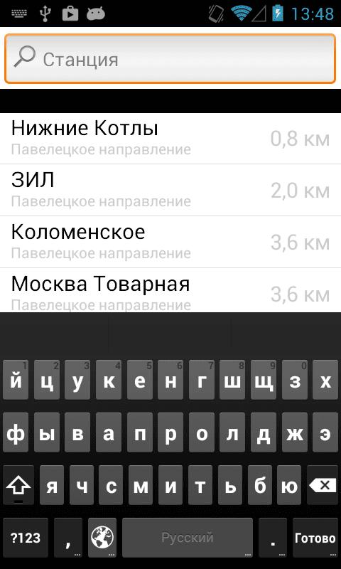 Туту.ру Электрички