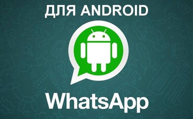 Ватсап, вацап, whatsapp скачать на андроид