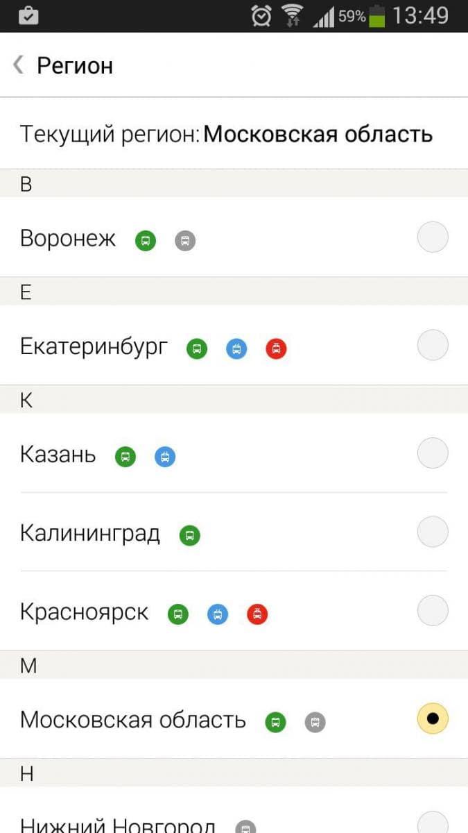 Яндекс Транспорт - скриншот 1