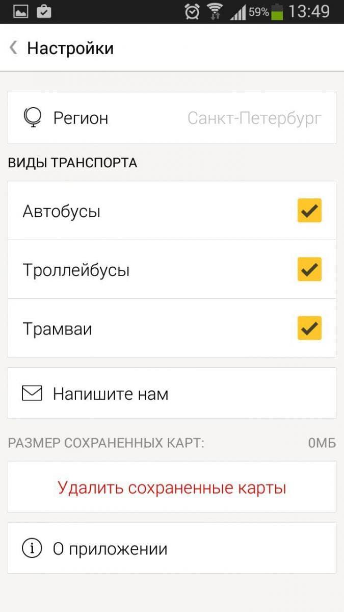 Яндекс Транспорт - скриншот 2