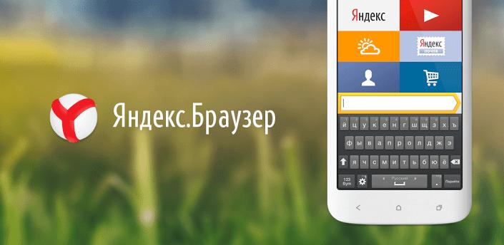 Яндекс браузер для андроид - скриншот 1