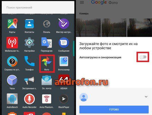 Синхронизация в гугл фото.