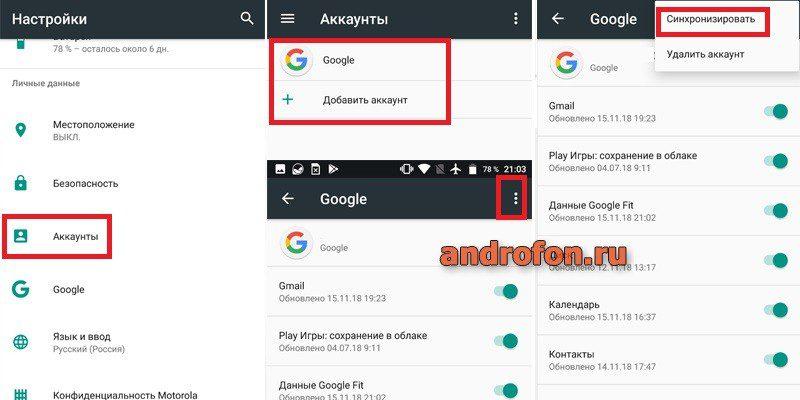 Синхронизация в Gmail.