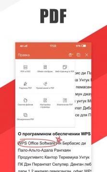 чтение pdf формата на андроид