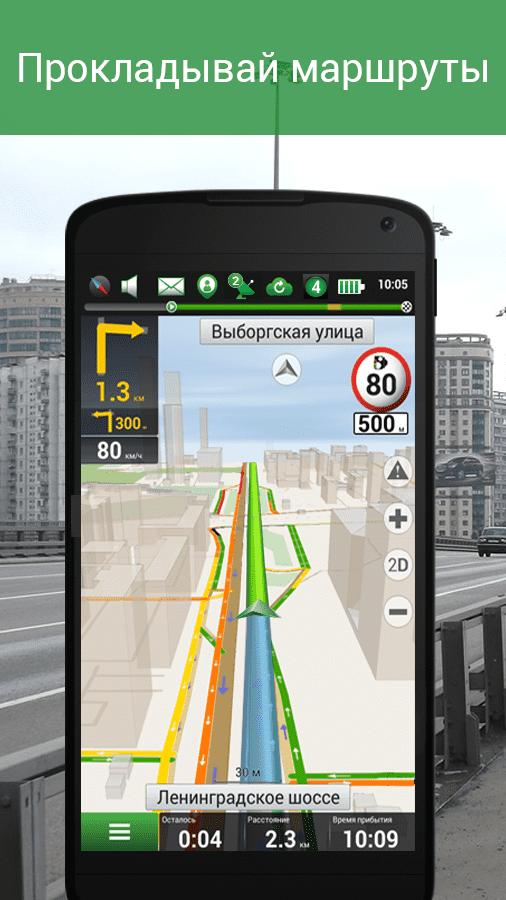 Как скачать карту на навигатор навител бесплатно видео
