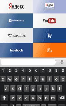 Яндекс браузер на андроид - скриншот 2