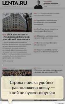 Яндекс браузер на андроид - скриншот 3