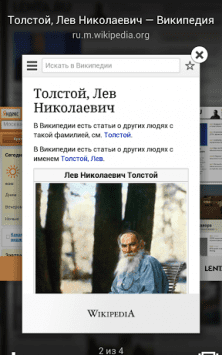 Яндекс браузер на андроид - скриншот 4