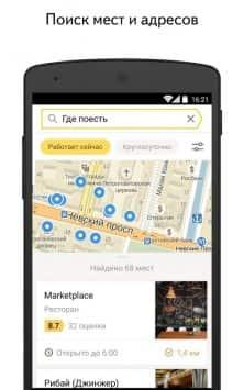 Яндекс.Карты на андроид