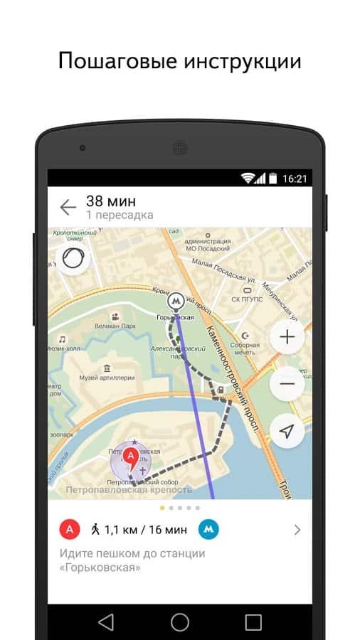 Яндекс Карты на андроид