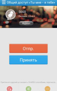 Шарит для андроид - скриншот 3