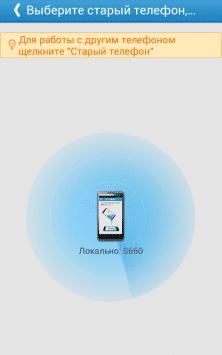 Шарит для андроид - скриншот 5