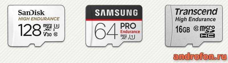 Карточки класса Endurance или High Endurance отлично подойдут для циклической записи видео в смартфонах, камерах видео записи или видеорегистраторах.