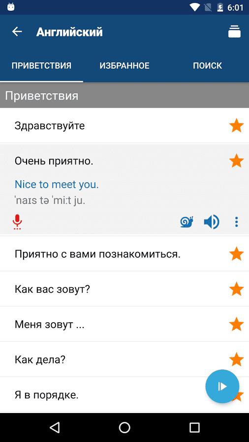 Разговорник