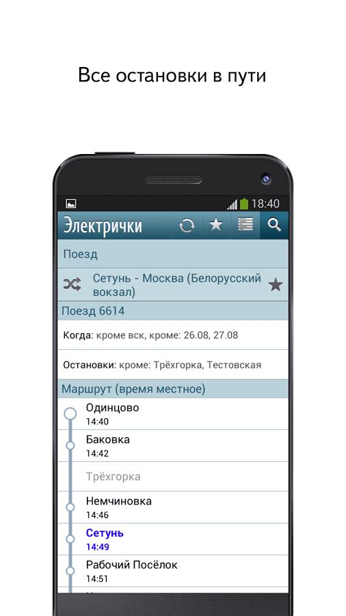 Яндекс Электрички