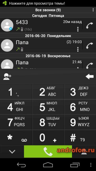 Установить приложение RocketDial Dialer & Contacts.