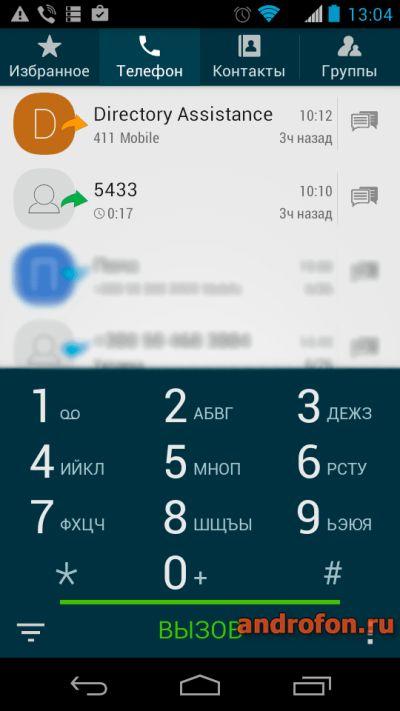 Загрузить программу бесплатно True Phone.