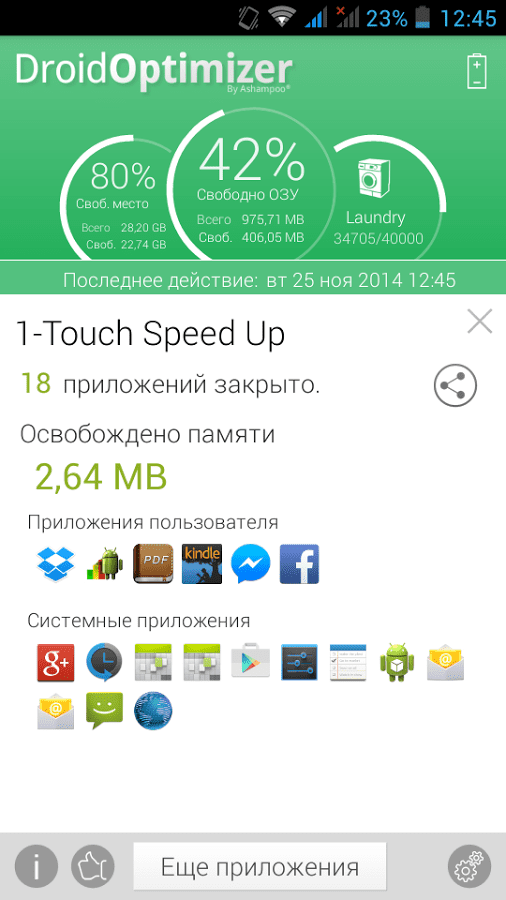 Droid Optimizer на Android