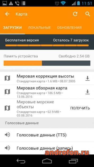 Интерфейс приложения «OsmAnd».