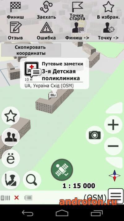 Интерфейс приложения «CityGuide».