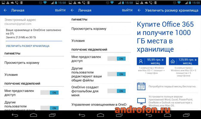 Интерфейс приложения «OneDrive».