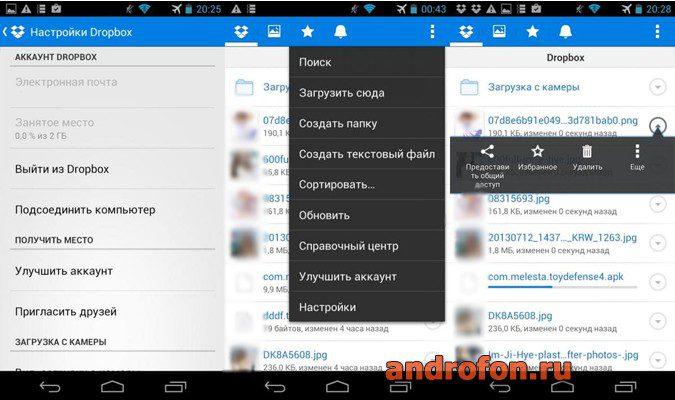 Интерфейс приложения «DropBox».