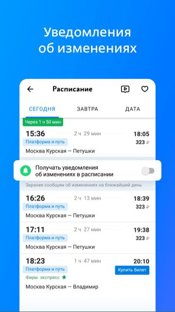 Приложение Tutu.ru на андроид