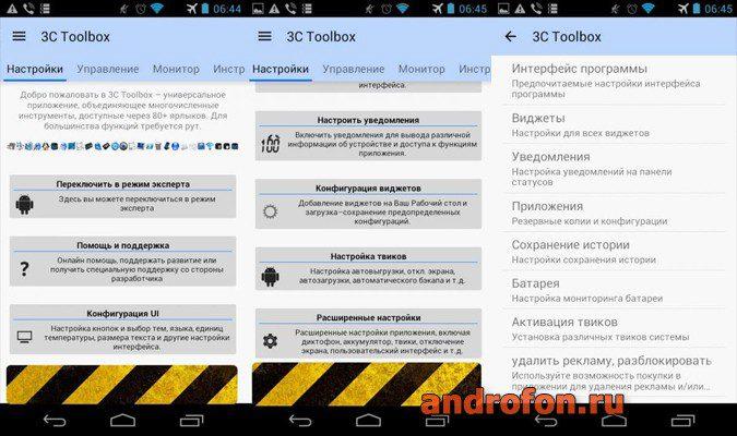 Интерфейс приложения «3C Toolbox».