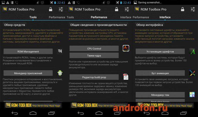 Интерфейс приложения «ROM Toolbox».