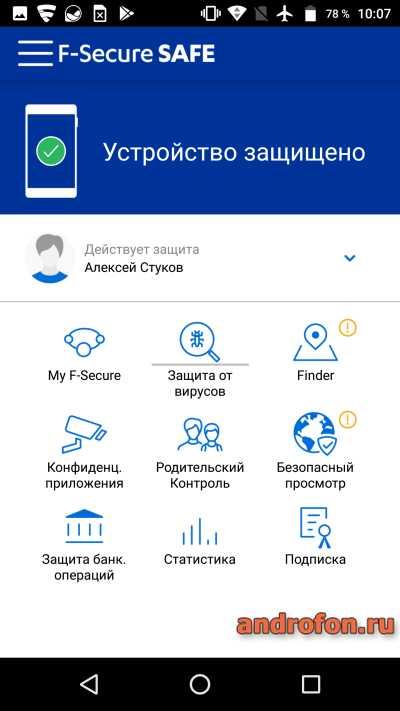 Антивирус SAFE Internet Security & Mobile Antivirus.