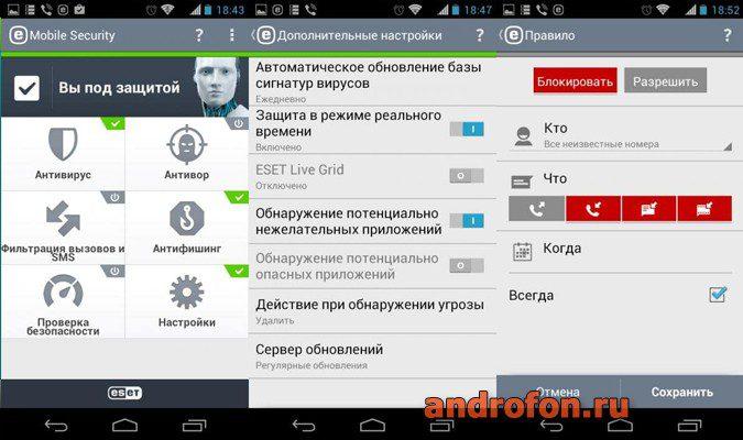 Скачать ESET Mobile Security & Antivirus.