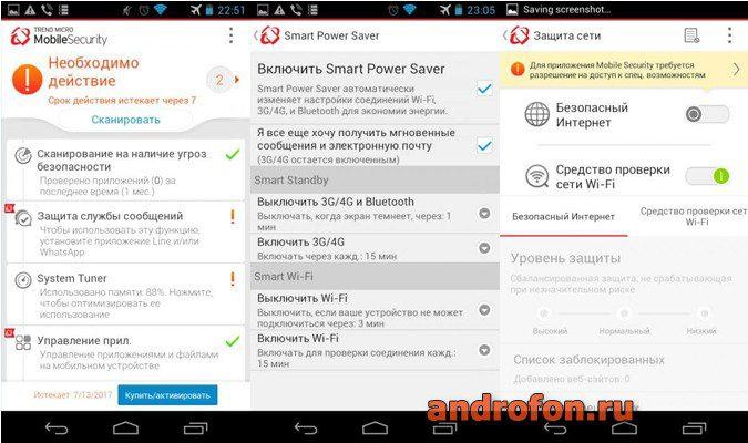 Загрузить в смартфон Trend Micro: Mobile Security & Antivirus.