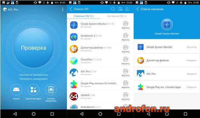 Установить приложение бесплатно AVL Pro Antivirus & Security.
